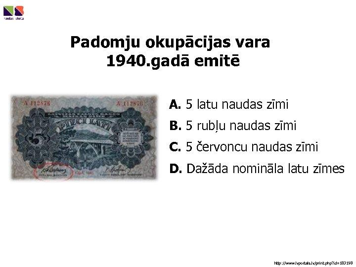 Padomju okupācijas vara 1940. gadā emitē A. 5 latu naudas zīmi B. 5 rubļu