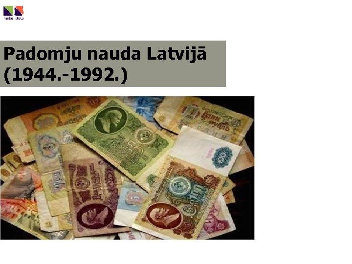Padomju nauda Latvijā (1944. -1992. )