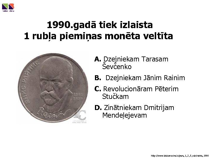 1990. gadā tiek izlaista 1 rubļa piemiņas monēta veltīta A. Dzejniekam Tarasam Ševčenko B.