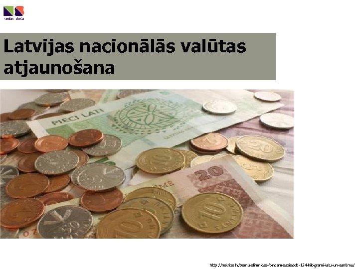 Latvijas nacionālās valūtas atjaunošana http: //nekrize. lv/bernu-slimnicas-fondam-saziedoti-134 -kilogrami-latu-un-santimu/
