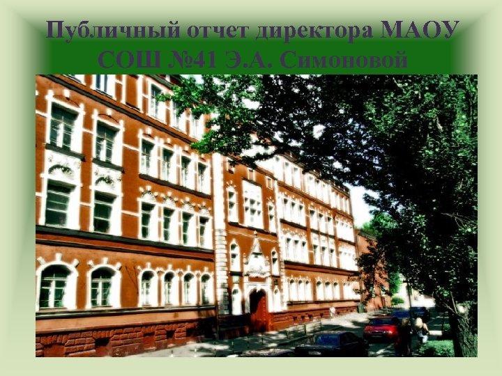 Публичный отчет директора МАОУ СОШ № 41 Э. А. Симоновой