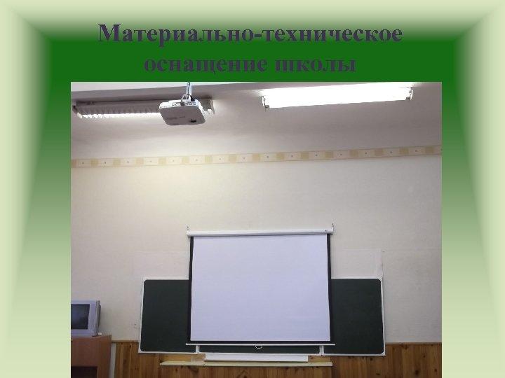 Материально-техническое оснащение школы