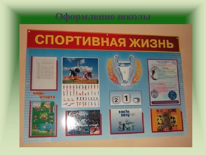 Оформление школы