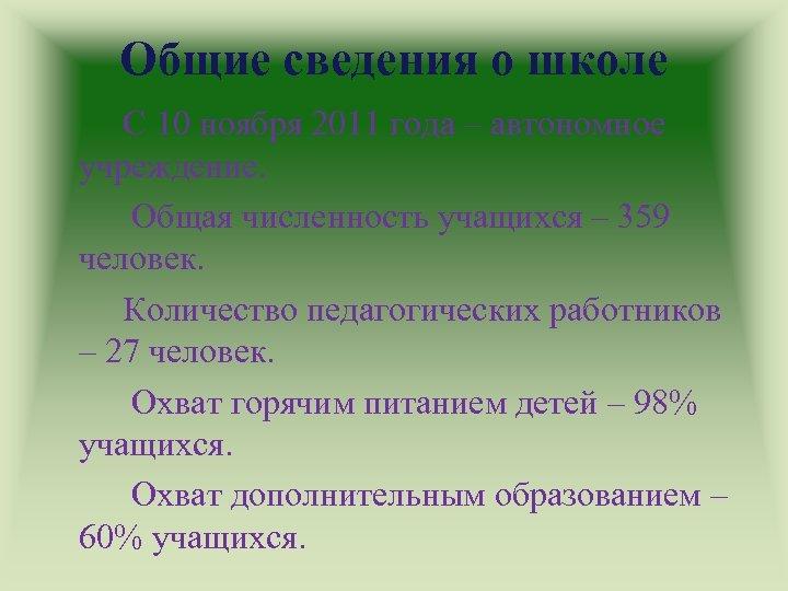 Общие сведения о школе С 10 ноября 2011 года – автономное учреждение. Общая численность