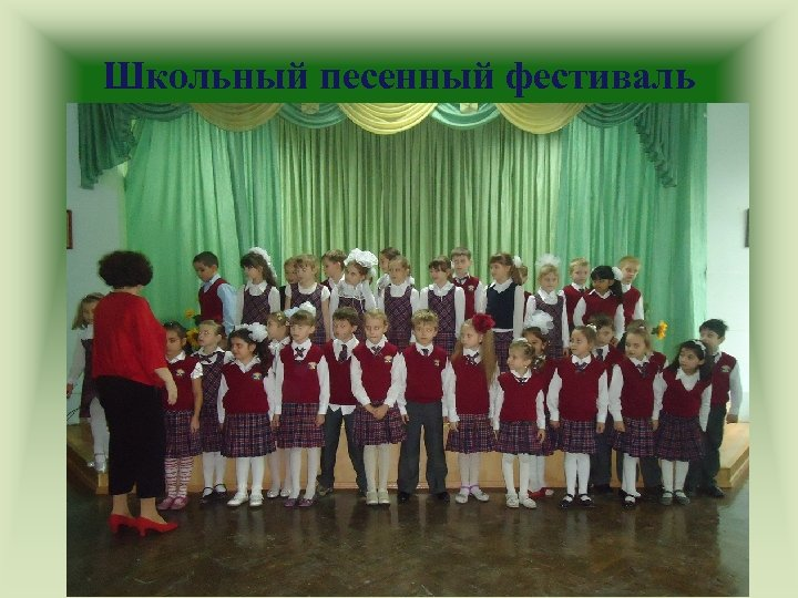 Школьный песенный фестиваль