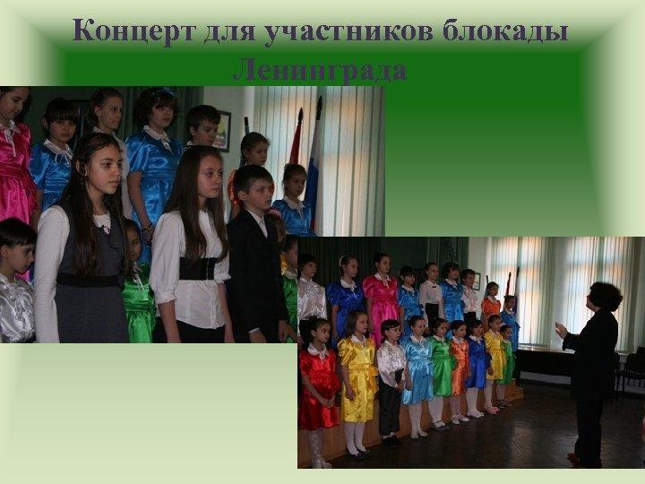 Концерт для участников блокады Ленинграда