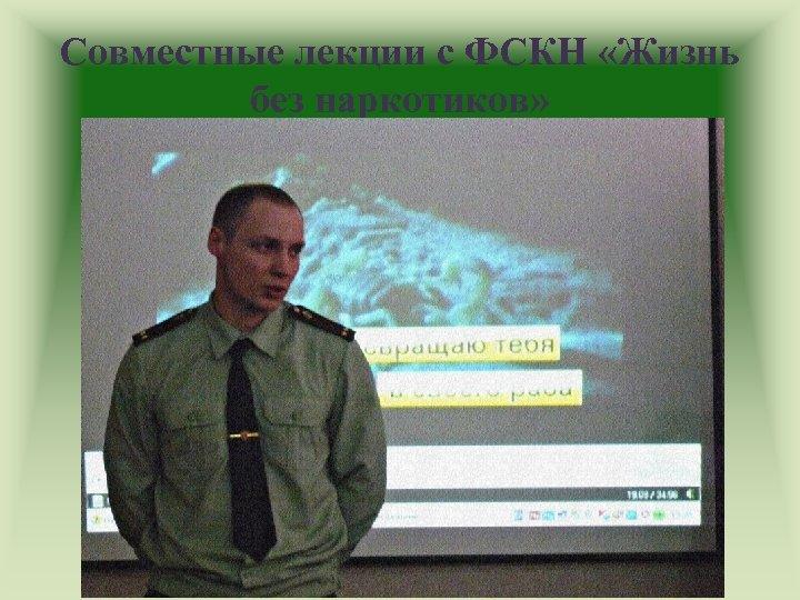Совместные лекции с ФСКН «Жизнь без наркотиков»