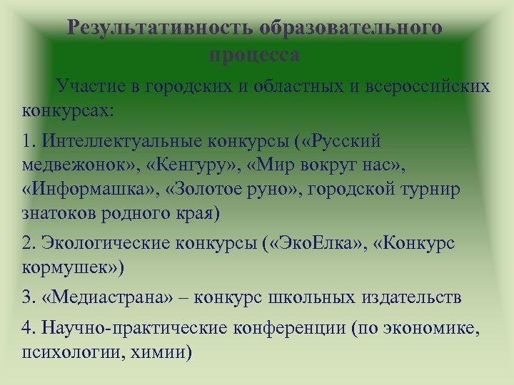 Результативность образовательного процесса Участие в городских и областных и всероссийских конкурсах: 1. Интеллектуальные конкурсы