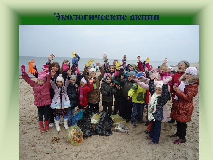 Экологические акции