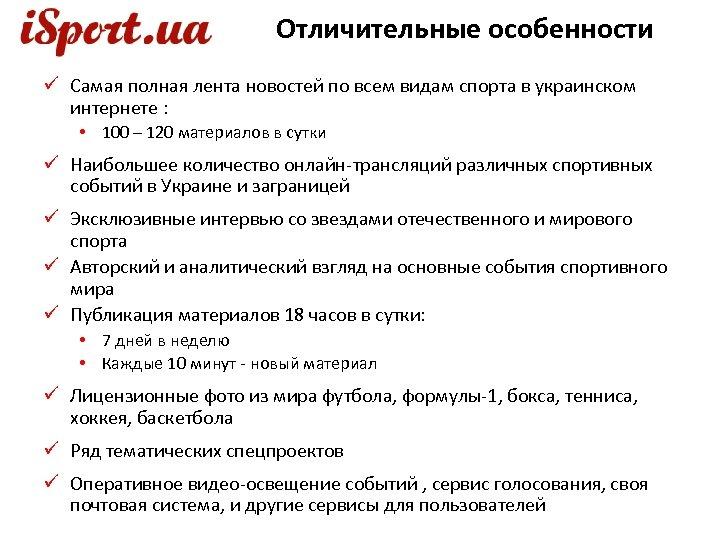 Отличительные особенности ü Cамая полная лента новостей по всем видам спорта в украинском интернете