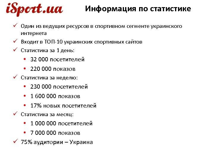 Информация по статистике ü Один из ведущих ресурсов в спортивном сегменте украинского интернета ü
