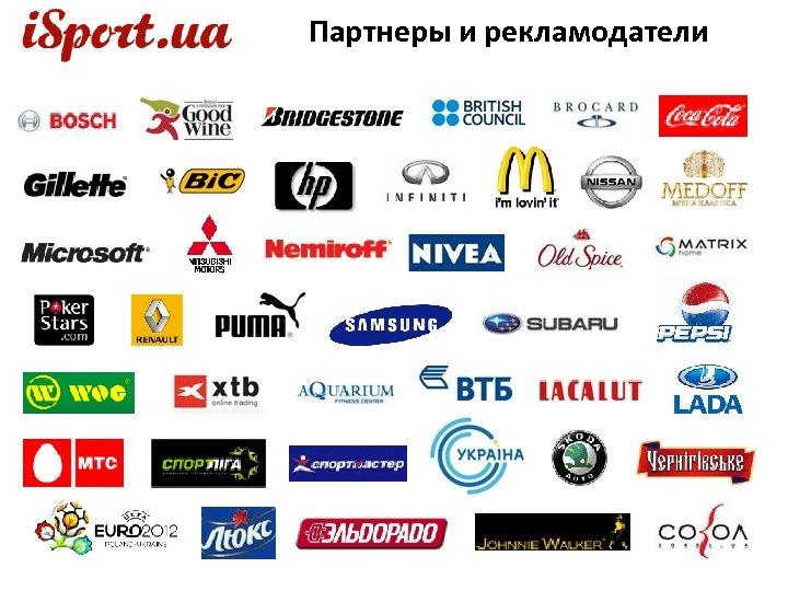 Партнеры и рекламодатели
