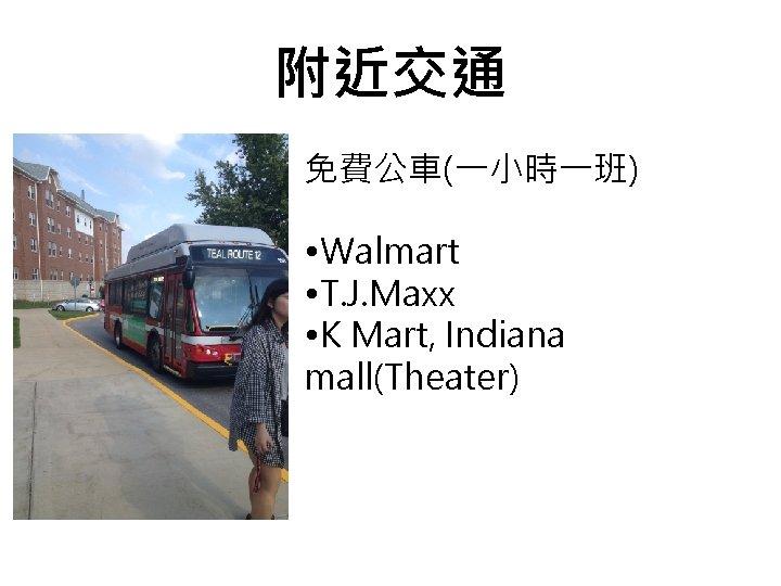 附近交通 免費公車(一小時一班) Walmart T. J. Maxx K Mart, Indiana mall(Theater)