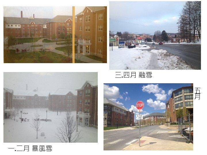 三. 四月 融雪 五 月 一. 二月 暴風雪