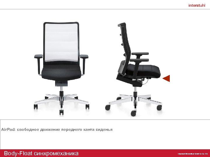 Air. Pad: свободное движение переднего канта сиденья Body-Float синхромеханика Interstuhl Büromöbel Gmb. H &