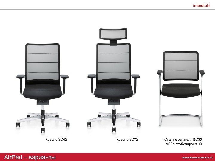 Кресло 3 C 42 Air. Pad – варианты Кресло 3 C 72 Стул посетителя