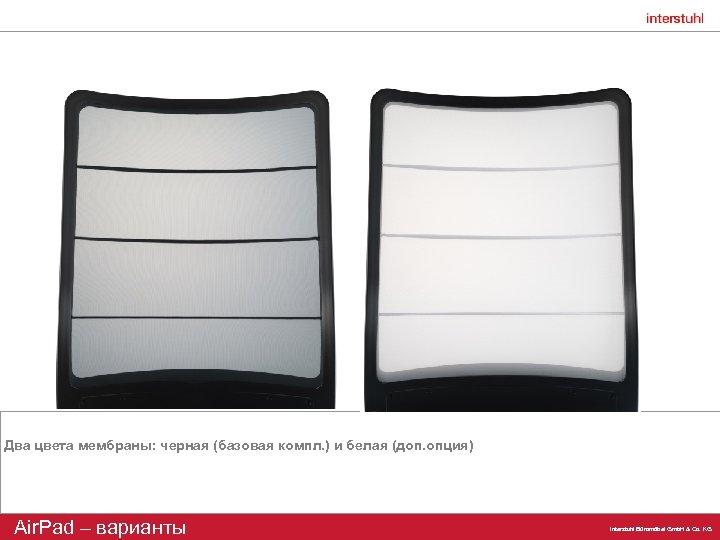 Два цвета мембраны: черная (базовая компл. ) и белая (доп. опция) Air. Pad –