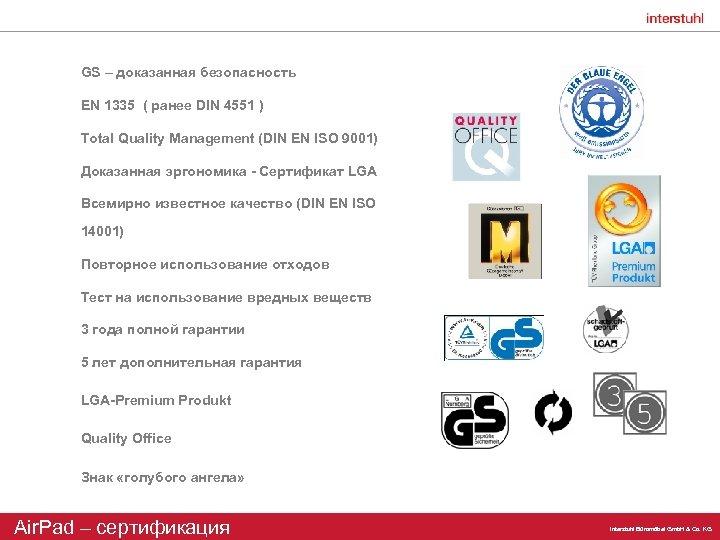 GS – доказанная безопасность EN 1335 ( ранее DIN 4551 ) Total Quality Management