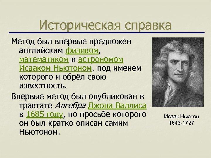 Историческая справка Метод был впервые предложен английским физиком, математиком и астрономом Исааком Ньютоном, под