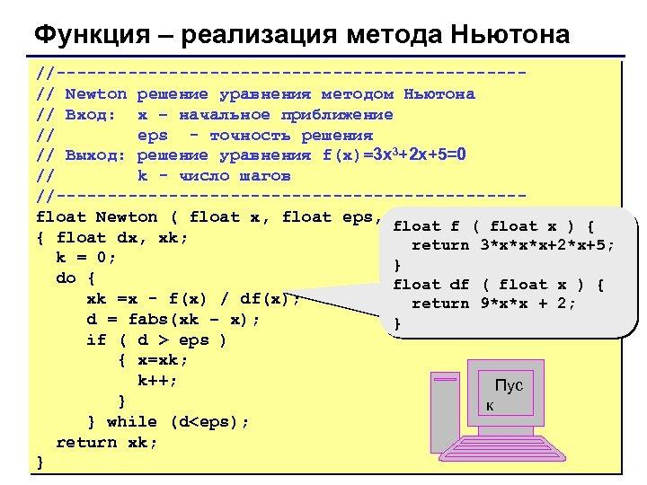 Функция – реализация метода Ньютона //-----------------------// Newton решение уравнения методом Ньютона // Вход: x