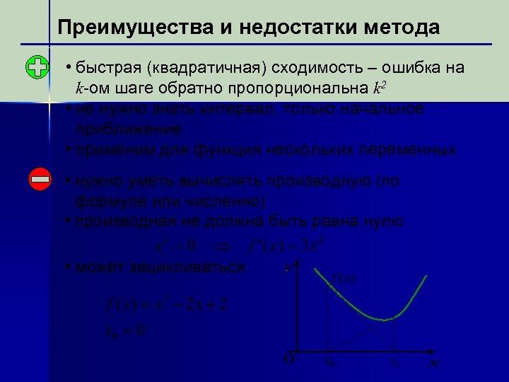 Преимущества и недостатки метода • быстрая (квадратичная) сходимость – ошибка на k-ом шаге обратно