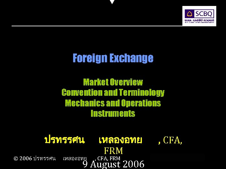 Foreign Exchange Market Overview Convention and Terminology Mechanics and Operations Instruments ปรทรรศน © 2006