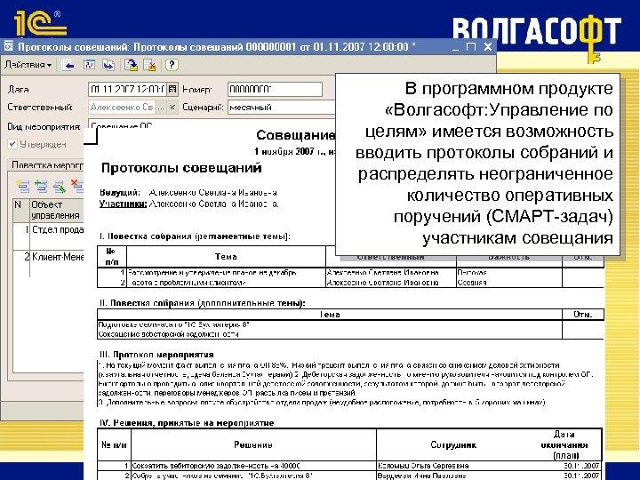 В программном продукте «Волгасофт: Управление по целям» имеется возможность вводить протоколы собраний и распределять