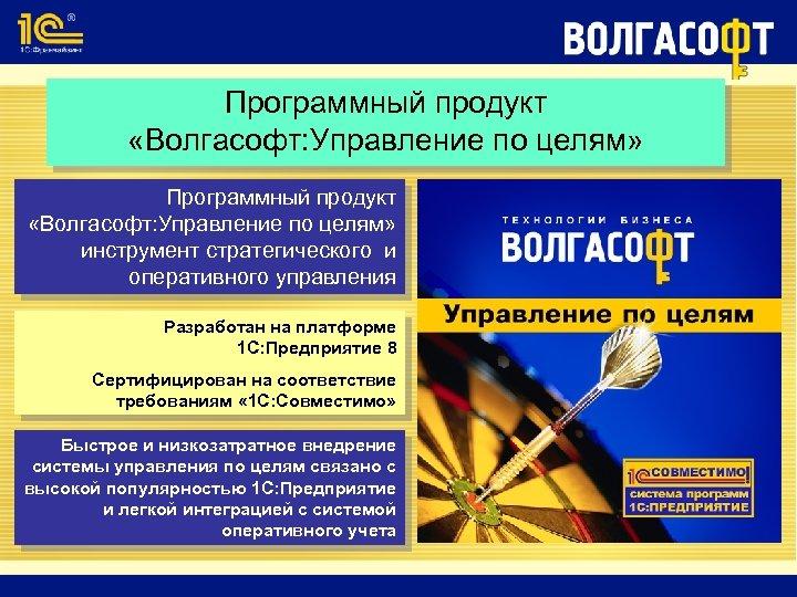 Программный продукт «Волгасофт: Управление по целям» инструмент стратегического и оперативного управления Разработан на платформе