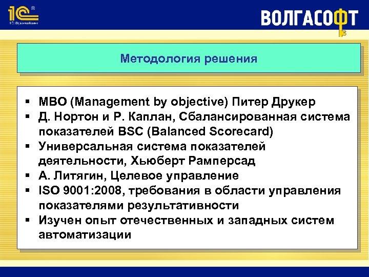 Методология решения § МВО (Management by objective) Питер Друкер § Д. Нортон и Р.