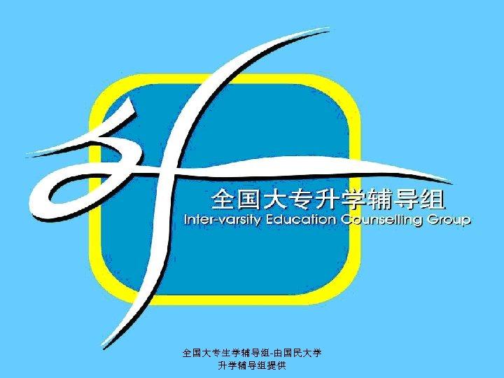 全国大专生学辅导组-由国民大学 升学辅导组提供
