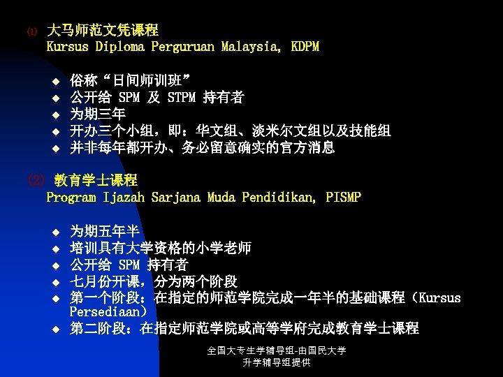 """(1) 大马师范文凭课程 Kursus Diploma Perguruan Malaysia, KDPM u u u 俗称""""日间师训班"""" 公开给 SPM 及"""
