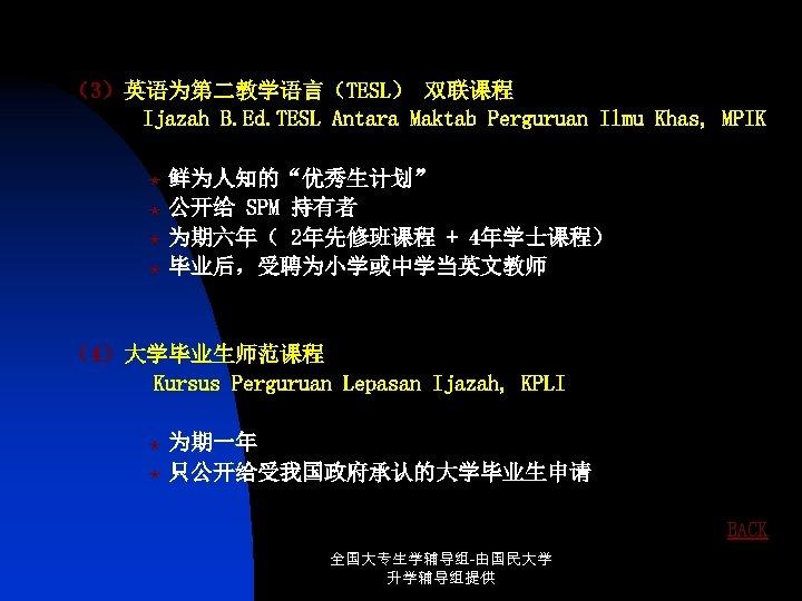 """(3)英语为第二教学语言(TESL) 双联课程 Ijazah B. Ed. TESL Antara Maktab Perguruan Ilmu Khas, MPIK 鲜为人知的""""优秀生计划"""" «"""