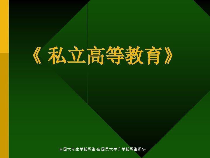 《 私立高等教育》 全国大专生学辅导组-由国民大学升学辅导组提供