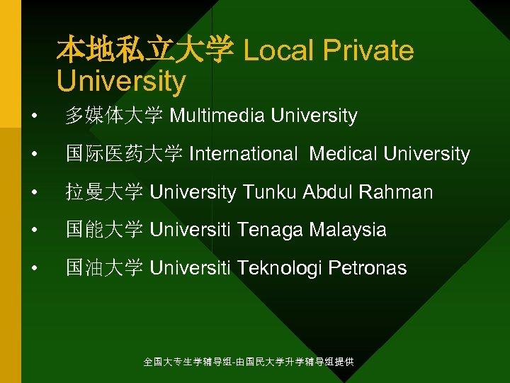 本地私立大学 Local Private University • 多媒体大学 Multimedia University • 国际医药大学 International Medical University •