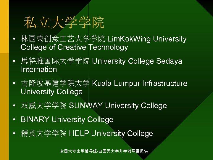私立大学学院 • 林国荣创意 艺大学学院 Lim. Kok. Wing University College of Creative Technology • 思特雅国际大学学院