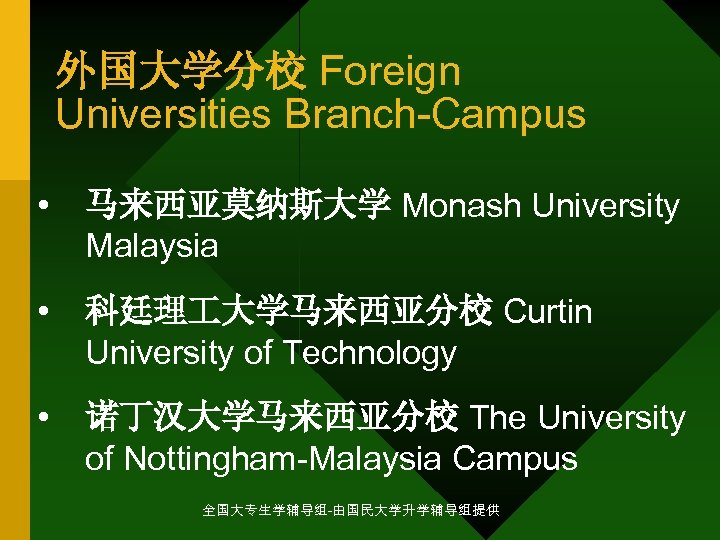 外国大学分校 Foreign Universities Branch-Campus • 马来西亚莫纳斯大学 Monash University Malaysia • 科廷理 大学马来西亚分校 Curtin University