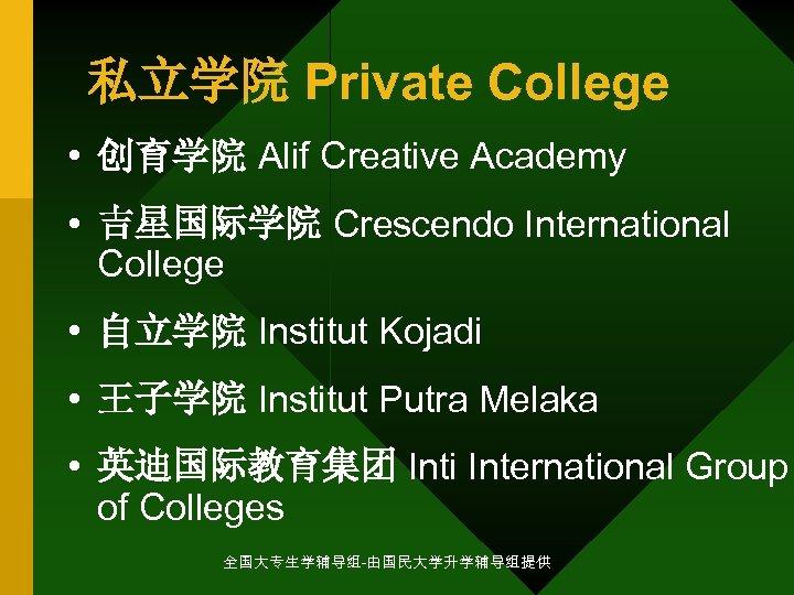 私立学院 Private College • 创育学院 Alif Creative Academy • 吉星国际学院 Crescendo International College •