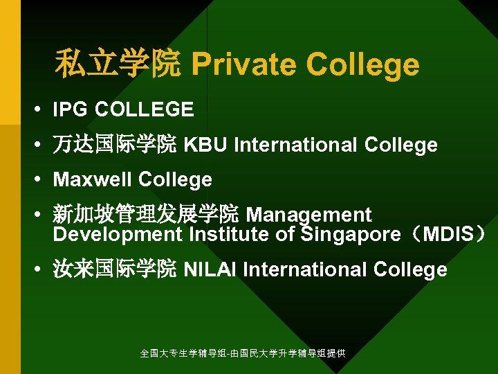 私立学院 Private College • IPG COLLEGE • 万达国际学院 KBU International College • Maxwell College