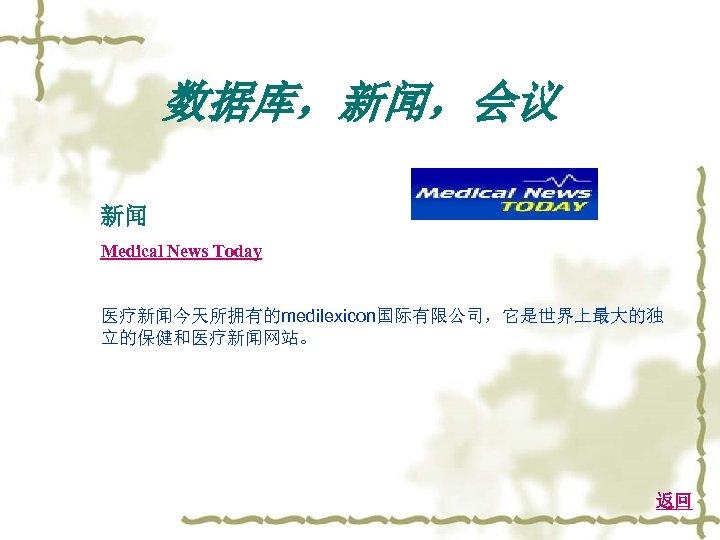 数据库,新闻,会议 新闻 Medical News Today 医疗新闻今天所拥有的medilexicon国际有限公司,它是世界上最大的独 立的保健和医疗新闻网站。 返回