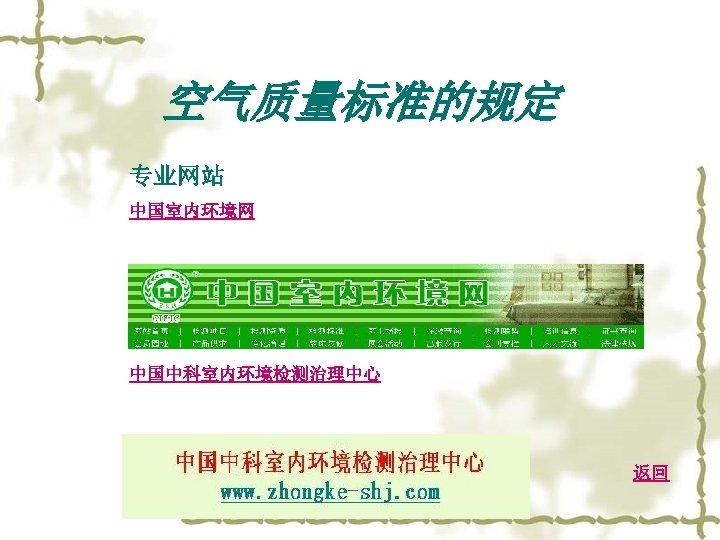 空气质量标准的规定 专业网站 中国室内环境网 中国中科室内环境检测治理中心 返回