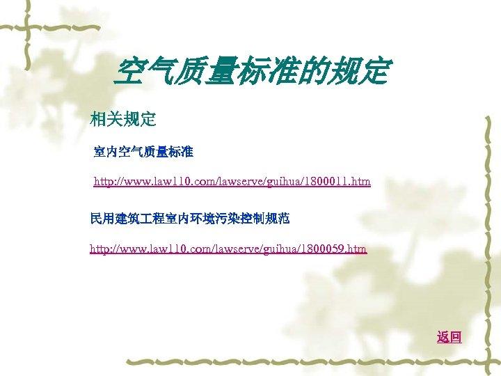 空气质量标准的规定 相关规定 室内空气质量标准 http: //www. law 110. com/lawserve/guihua/1800011. htm 民用建筑 程室内环境污染控制规范 http: //www. law