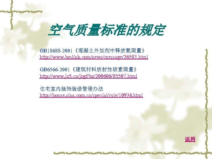 空气质量标准的规定 GB 18688 -2001《混凝土外加剂中释放氨限量》 http: //www. bmlink. com/news/message/26583. html GB 6566 -2001《建筑材料放射性核素限量》 http: //www.