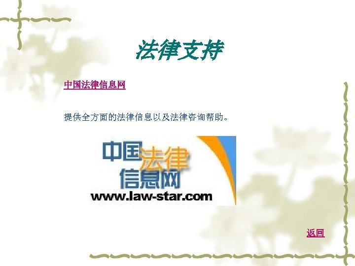 法律支持 中国法律信息网 提供全方面的法律信息以及法律咨询帮助。 返回