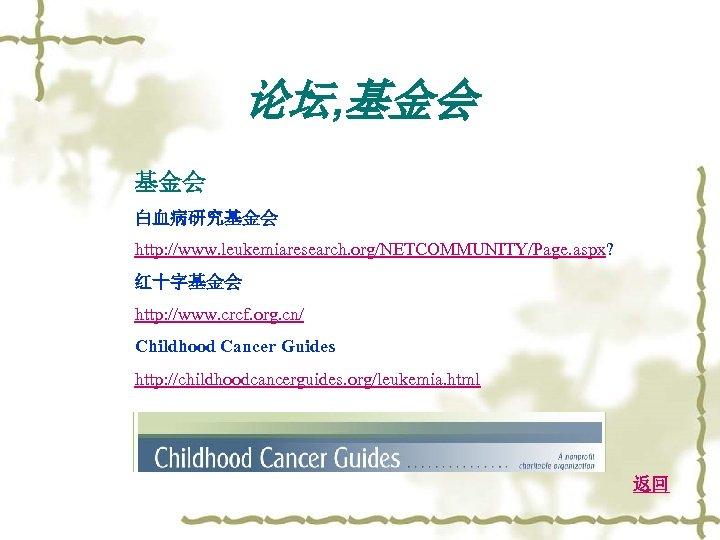 论坛, 基金会 白血病研究基金会 http: //www. leukemiaresearch. org/NETCOMMUNITY/Page. aspx? 红十字基金会 http: //www. crcf. org. cn/