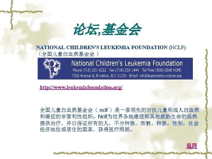 论坛, 基金会 NATIONAL CHILDREN'S LEUKEMIA FOUNDATION (NCLF) (全国儿童白血病基金会 ) http: //www. leukemiafoundation. org/ 全国儿童白血病基金会(