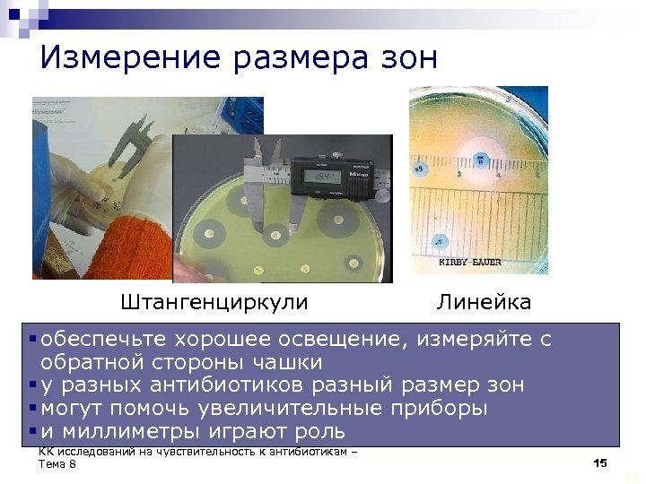Измерение размера зон Штангенциркули Линейка § обеспечьте хорошее освещение, измеряйте с обратной стороны чашки