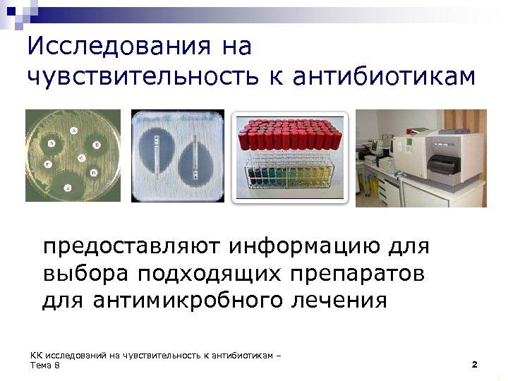 Исследования на чувствительность к антибиотикам предоставляют информацию для выбора подходящих препаратов для антимикробного лечения