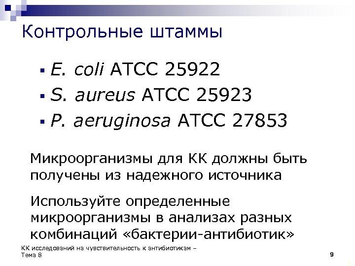 Контрольные штаммы E. coli ATCC 25922 § S. aureus ATCC 25923 § P. aeruginosa