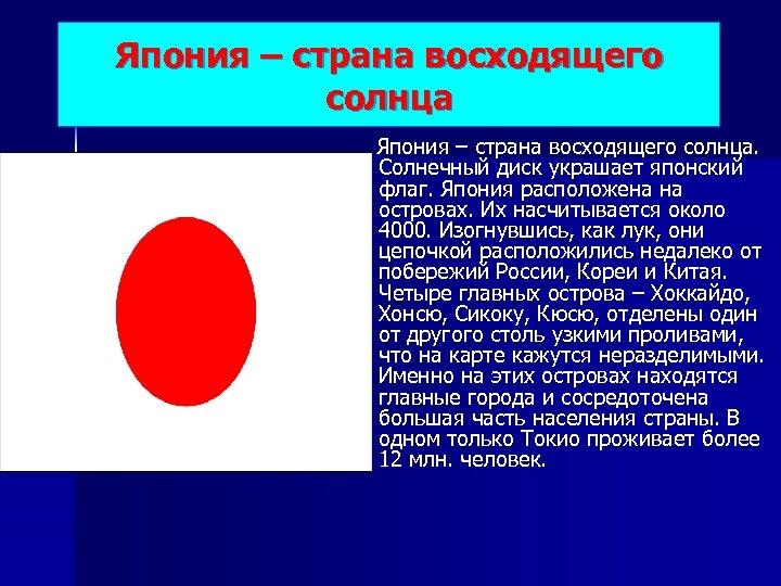 Япония – страна восходящего солнца. Солнечный диск украшает японский флаг. Япония расположена на островах.