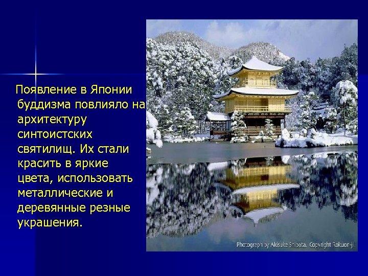 Появление в Японии буддизма повлияло на архитектуру синтоистских святилищ. Их стали красить в яркие